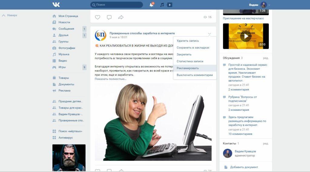 Как собирать подписную базу ВКонтакте
